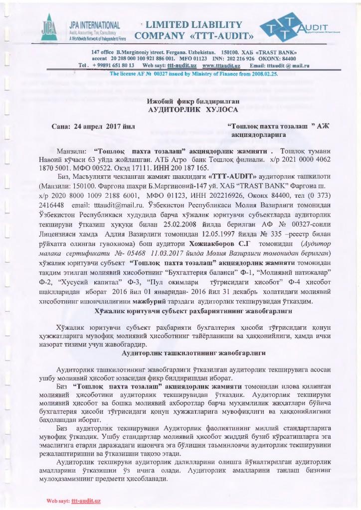 1-Тошлок аудит миллий-2016-001
