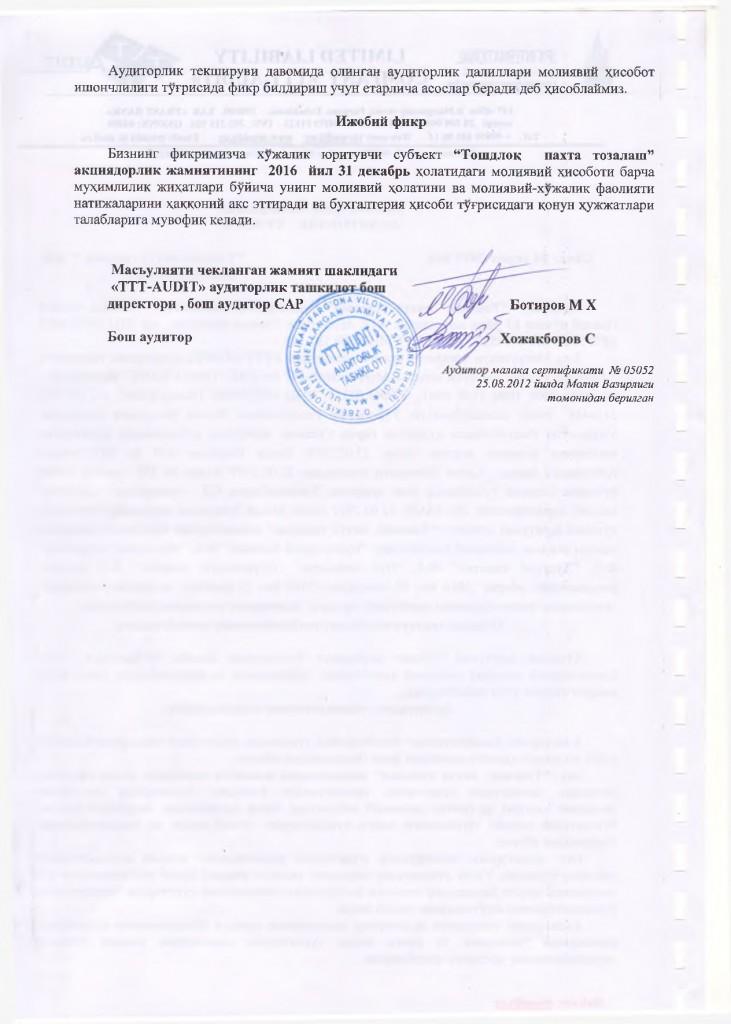 1-Тошлок аудит миллий-2016-002